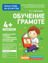Для детского сада. Обучение грамоте. Средняя группа. Рабочая тетрадь, Артюхова И. С.