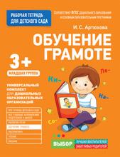Для детского сада. Обучение грамоте. Младшая группа. Рабочая тетрадь, Артюхова И. С.