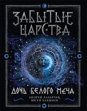 Забытые царства. Книга 1. Дочь Белого Меча, Бахшиев Ю. Г., Лазарчук А. Г.