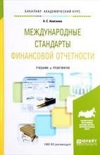 Международные стандарты финансовой отчетности. Учебник и практикум, А. С. Алисенов