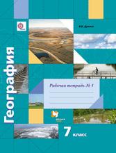 География. 7класс. Рабочая тетрадь №1, И. В. Душина