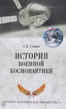 История военной космонавтики, С. Н. Славин