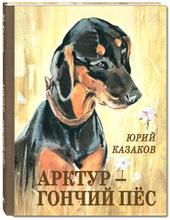 Арктур - гончий пёс, Юрий Казаков
