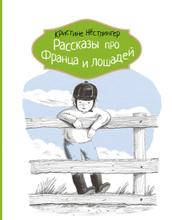 Рассказы про Франца и лошадей, Кристине Нёстлингер