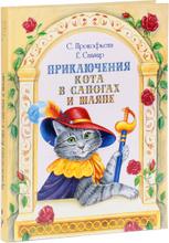 Приключения Кота в сапогах и шляпе, С. Прокофьева, Г. Сапгир