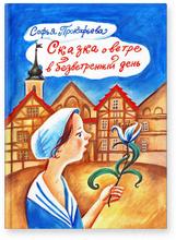 Сказка о ветре в безветренный день, Софья Прокофьева