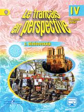 Le francais en perspective 4: Methode de francais: Partie 2 / Французский язык. 4 класс. Учебник. В 2 частях. Часть 2, E. Beregovskaia