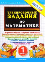 Математика. 1 класс. Тренировочные задания, Л. П. Николаева, И. В. Иванова