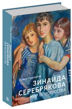 Зинаида Серебрякова. Мир ее искусства, Павел Павлинов
