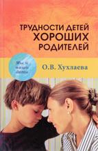 Трудности детей хороших родителей, О. В. Хухлаева