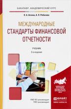 Международные стандарты финансовой отчетности. Учебник, О. А. Агеева, А. Л. Ребизова