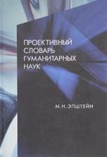 Проективный словарь гуманитарных наук, М. Н. Эпштейн