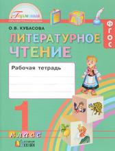 Литературное чтение. 1 класс. Рабочая тетрадь, О. В. Кубасова
