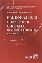 Национальная платежная система Российской Федерации и ее элементы, Е. Г. Хоменко, О. А. Тарасенко