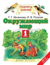 Окружающий мир. 1 класс, Потапов Игорь Владимирович