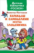 Карандаш и Самоделкин против Злодейкина, В. Постников
