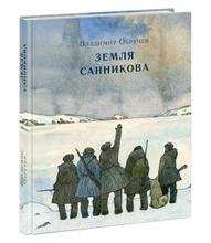 Земля Санникова, В. Обручев