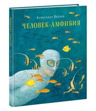 Человек-амфибия, А. Беляев
