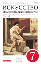 Изобразительное искусство. 7 класс. Учебник. В 2 частях. Часть 2, С. П.  Ломов, С. Е. Игнатьев, М. В. Кармазина