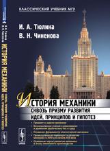 История механики сквозь призму развития идей, принципов и гипотез, И. А. Тюлина, В. Н. Чиненова
