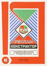 Advertising-Constructor / Реклам-конструктор, В. Маяковский, А. Родченко