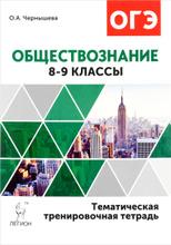 Обществознание. 8-9 классы. Тематическая тренировочная тетрадь, О. А. Чернышева