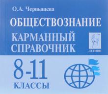 Обществознание. 8-11 классы. Карманный справочник, О. А. Чернышева