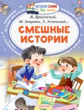 Смешные истории, Успенский Эдуард Николаевич