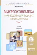 Микроэкономика. Руководство для будущих профессионалов. Учебник. В 2 томах. Том 2, Н. М. Розанова