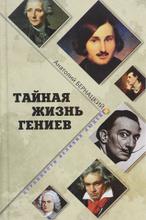 Тайная жизнь гениев, Анатолий Бернацкий