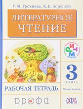 Литературное чтение. 3 класс. Рабочая тетрадь. В 2 частях. Часть 1, Г. М. Грехнёва, К. Е. Корепова