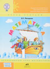 """Математика """"Учусь учиться"""". 1 класс. Учебник. В 3 частях. Часть 3, Л. Г. Петерсон"""
