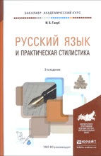 Русский язык и практическая стилистика. Учебно-справочное пособие, И. Б. Голуб