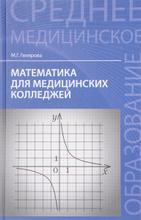 Математика для медицинских колледжей. Учебник, М. Г. Гилярова