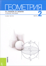 Геометрия. В 2 частях. Часть 2. Учебное пособие, Л. С. Атанасян, В. Т. Базылев