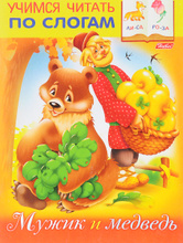 Мужик и медведь, Марина Кузьмина