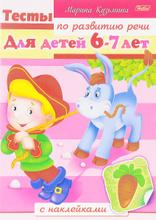 Тесты по развитию речи для детей 6-7 лет (+ наклейки), Марина Кузьмина