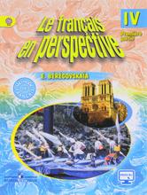 Le francais en perspective 4: Methode de francais: Partie 1 / Французский язык. 4 класс. Учебник. В 2 частях. Часть 1, E. Beregovskaia