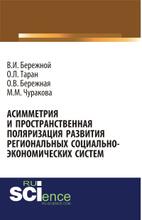 Асимметрия и пространственная поляризация развития региональных социально-экономических систем, Бережной В.И. , Бережная О.В.