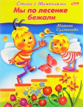 Мы по лесенке бежали, Марина Султанова