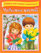 Чудесные цветы, Елена Явецкая, Юлия Винклер