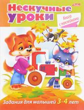 Задания для малышей 3-4 лет (+ наклейки), Марина Султанова