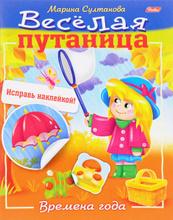 Времена года (+ наклейки), Марина Султанова
