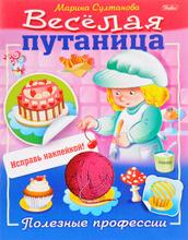 Полезные профессии (+ наклейки), Марина Султанова