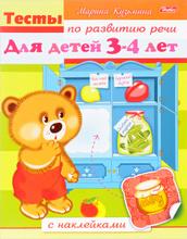 Тесты по развитию речи для детей 3-4 лет (+ наклейки), Марина Кузьмина