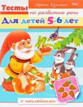 Тесты по развитию речи для детей 5-6 лет (+ наклейки), Марина Кузьмина