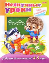 Задания для малышей 4-5 лет (+ наклейки), Марина Султанова