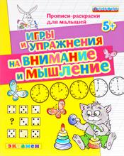 Игры и упражнения на внимание и мышление, С. Е. Гаврина, Н. Л. Кутявина, И. Г. Топоркова, С. В. Щербинина