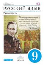Русский язык. Русская речь. 9 класс. Учебник, Е. И. Никитина