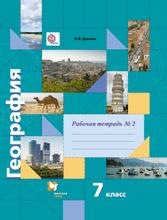 География. 7класс. Рабочая тетрадь №2, И. В. Душина